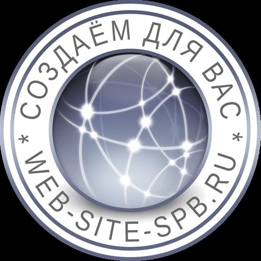 Купить Сайт Заказать Вебсайт Разработка Сайта Создать Сайт web-site-spb.ru