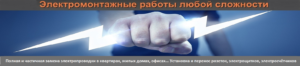 Электрик СПБ Электромонтажный Работа Санкт-Петербург elektrikispb555.ru